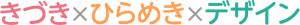 kidukihirameki-logo